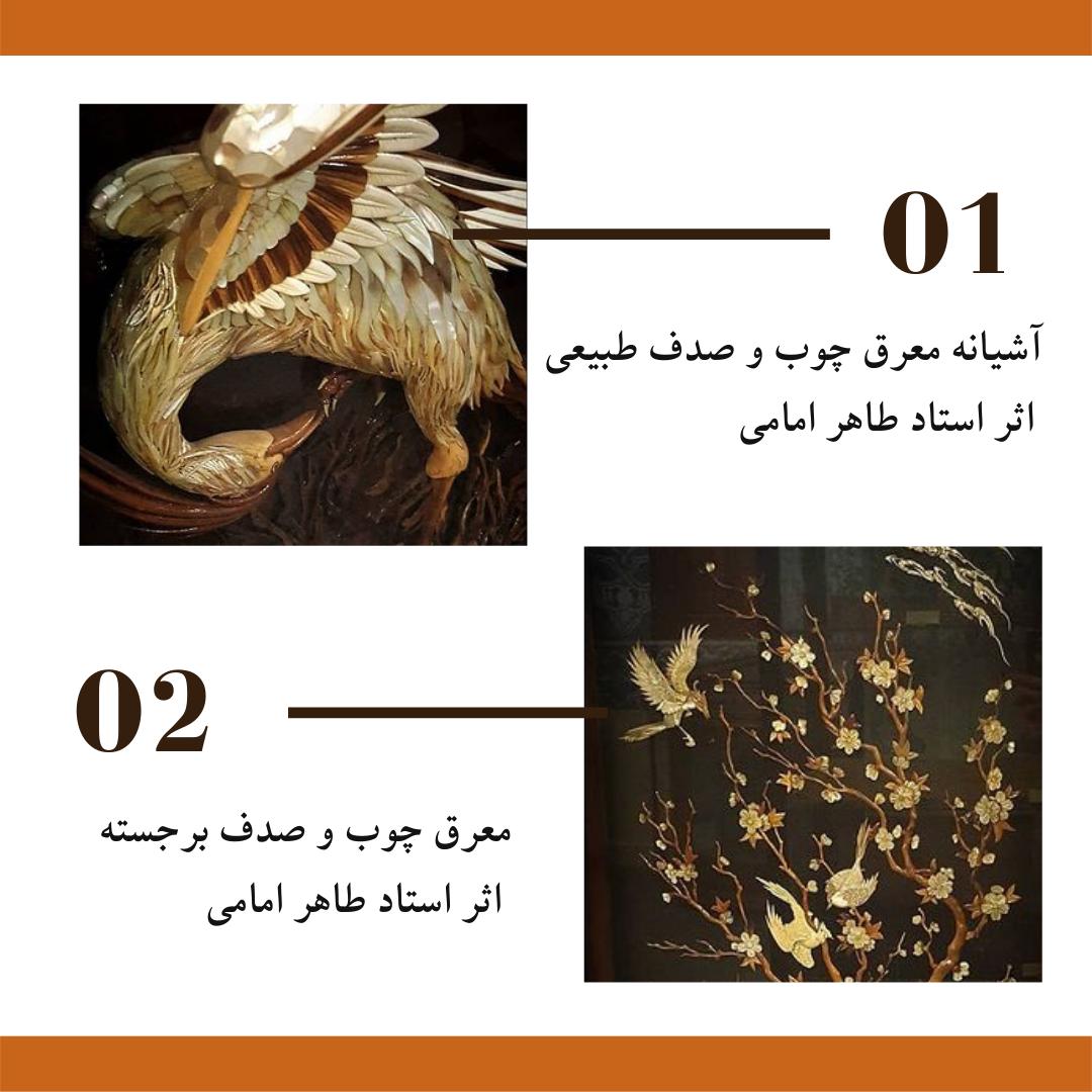 معرق-استاد-محمد-طاهر-امامی