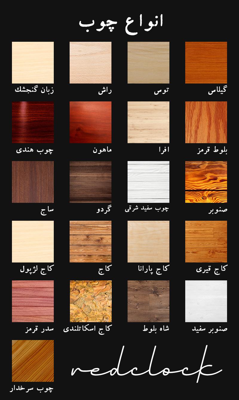 انواع-چوب-معرق